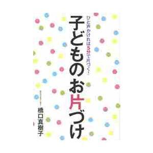 橋口真樹子/著 キャリイ社 2014年07月