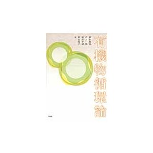 有機物循環論 / 植田和弘/編 高月紘/編 楠部孝誠/編 新山陽子/編