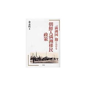 「満洲国」期における朝鮮人満洲移民政策 / 金永哲/著