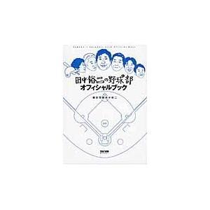 田中 裕二 著 TAC出版事業部 2016年03月