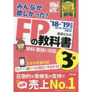 みんなが欲しかった!FPの教科書3級 '18−'19年版 / 滝澤 ななみ 著|books-ogaki