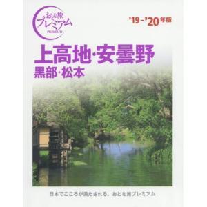 上高地・安曇野 黒部・松本 '19−'20年版 / TAC出版編集部