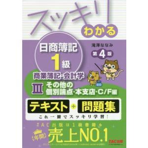 滝澤 ななみ 著 TAC出版事業部 2018年11月