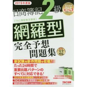 TAC株式会社(簿記検定講座)/編著 TAC出版事業部 2019年03月