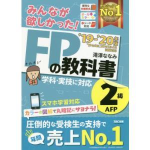 滝澤ななみ/著 TAC出版事業部 2019年05月