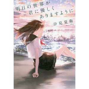 明日の世界が君に優しくありますように / 汐見 夏衛 著|京都 大垣書店オンライン