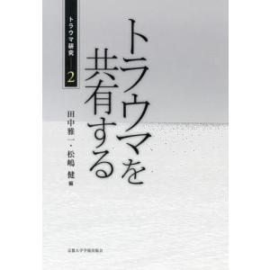 田中 雅一 編 有限責任中間法人 京都大学学術出版会 2019年04月
