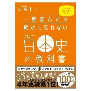 一度読んだら絶対に忘れない日本史の教科書 公立高校教師YouTuberが書いた / 山崎圭一/著