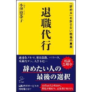 退職代行 「辞める」を許さない職場の真実 / 小澤 亜季子 著