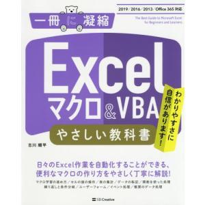 Excelマクロ&VBAやさしい教科書 わかりやすさに自信があります! / 古川 順平|京都 大垣書店オンライン