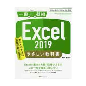 Excel 2019やさしい教科書 わかりやすさに自信があります! / 門脇 香奈子|京都 大垣書店オンライン