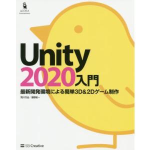 Unity 2020入門 最新開発環境による簡単3D & 2Dゲーム制作 / 荒川 巧也 著 京都 大垣書店オンライン
