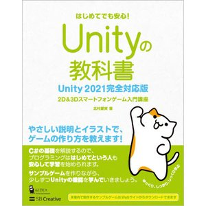 Unityの教科書 2D & 3Dスマートフォンゲーム入門講座 はじめてでも安心! / 北村 愛実 著 京都 大垣書店オンライン