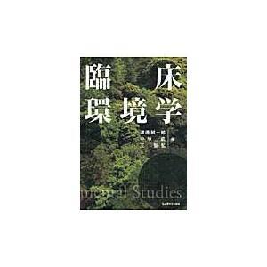 臨床環境学 / 渡邊誠一郎/編 中塚武/編 王智弘/編