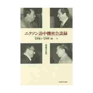 ニクソン訪中機密会談録 増補決定版 / 毛里 和子 訳