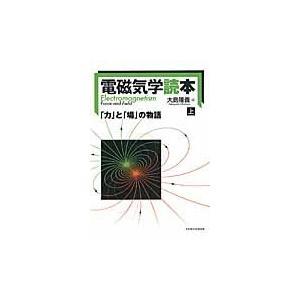 大島 隆義 著 名古屋大学出版会 2016年10月