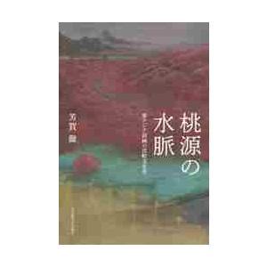 桃源の水脈 東アジア詩画の比較文化史 / 芳賀 徹 著