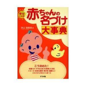 幸せになる赤ちゃんの名づけ大事典 / 秋山勉唯絵/著