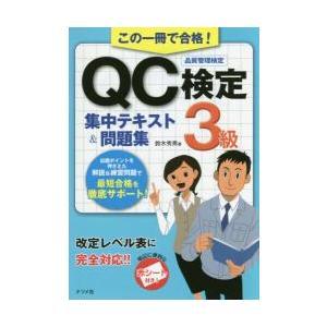この一冊で合格!QC検定3級集中テキスト&問題集 品質管理検定 / 鈴木 秀男 著