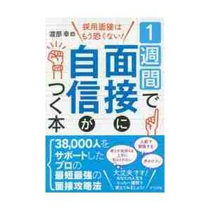 渡部 幸 著 ナツメ社 2018年06月