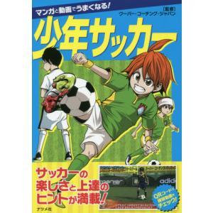 マンガと動画でうまくなる!少年サッカー / クーバー・コーチング・ジャパン/監修