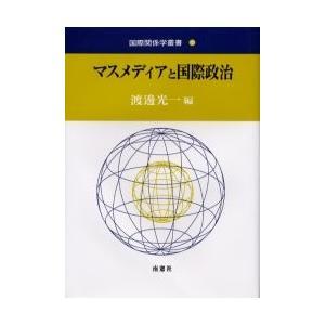 マスメディアと国際政治 / 渡辺光一/編