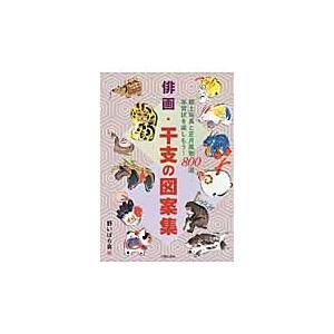 野いばら会 画 日貿出版社 2009年10月