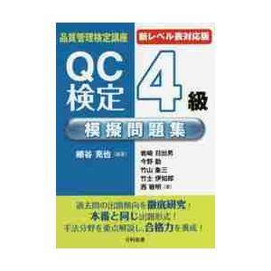 QC検定4級模擬問題集 第2版 / 細谷 克也 編著 books-ogaki