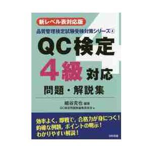 QC検定4級対応問題・解説集 新レベル表対応版 / 細谷克也/編著 QC検定問題集編集委員会/著 books-ogaki