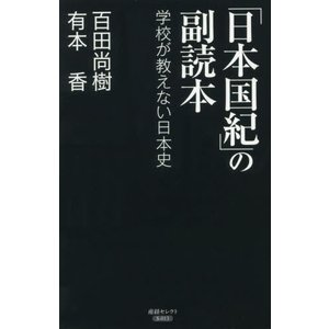百田 尚樹 著 日本工業新聞社 2018年12月