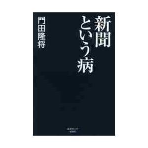 門田隆将/著 日本工業新聞社 2019年05月