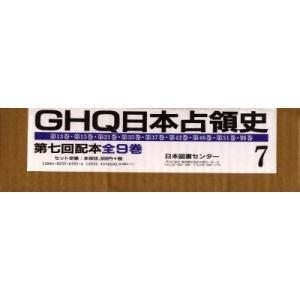 GHQ日本占領史 第七回配本 全9巻 / 竹前 栄治 他監