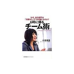 小室 淑恵 著 日本能率協会マネジメントセンター 2008年12月