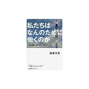 諸富 祥彦 著 日本能率協会マネジメントセンター 2013年09月