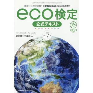 環境社会検定試験eco検定公式テキスト 持続可能な社会をわたしたちの手で / 東京商工会議所 編著