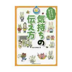 12才までに身につけたい気持ちの伝え方 / 花まる学習会 著|books-ogaki