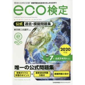 環境社会検定試験eco検定公式過去・模擬問題集 持続可能な社会をわたしたちの手で 2020年版 / 東京商工会議所 監修
