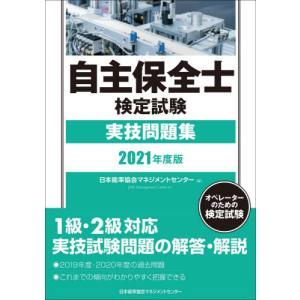 自主保全士検定試験実技問題集 オペレーターのための検定試験 2021年度版 / 日本能率協会マネジメ