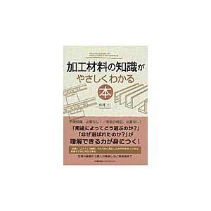 加工材料の知識がやさしくわかる本 / 西村 仁 著