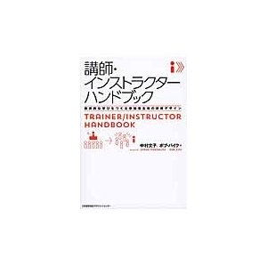 中村 文子 著 日本能率協会マネジメントセンター 2017年03月