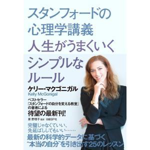 K.マクゴニガル 著 日経BP販売 2016年10月