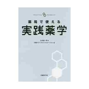 薬局で使える実践薬学 / 山本 雄一郎 著