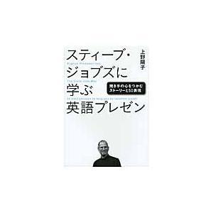 スティーブ・ジョブズに学ぶ英語プレゼン 聞き手の心をつかむストーリーと50表現 上野陽子 著 の商品画像|ナビ