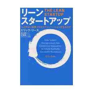 E.リース 著 日経BP販売 2012年04月