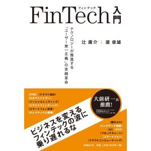 FinTech入門 テクノロジーが推進す / 辻 庸介 著