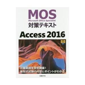 MOS対策テキストAccess 2016 Microsoft Office Specialist / 阿部香織/著|京都 大垣書店オンライン