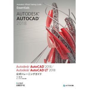 Autodesk AutoCAD 2018/Autodesk AutoCAD LT 2018公式トレーニングガイド / 井上 竜夫 著 books-ogaki