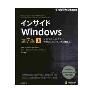 インサイドWindows 上 第7版 / P.ヨシフォビッチ