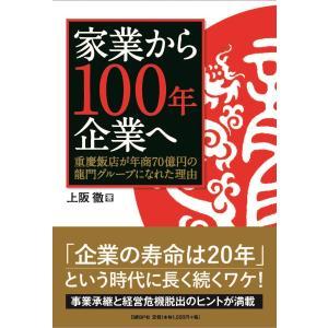 家業から100年企業へ 重慶飯店が年商70億円の龍門グループになれた理由 / 上阪 徹 著