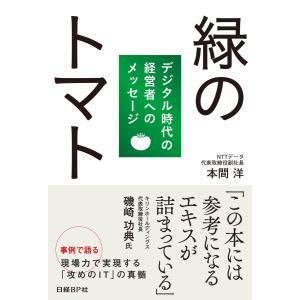 本間 洋 著 日経BP 2017年05月